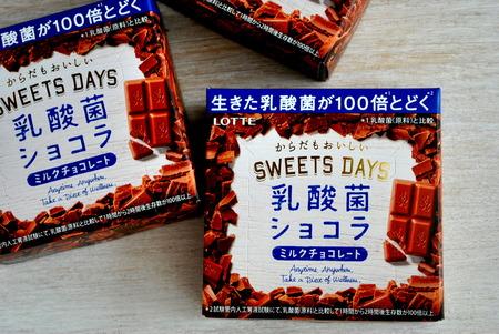 生きた乳酸菌が100倍とどく☆乳酸菌ショコラ