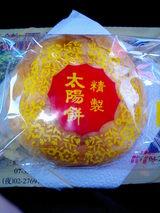 台湾旅行記 13 【太陽餅】