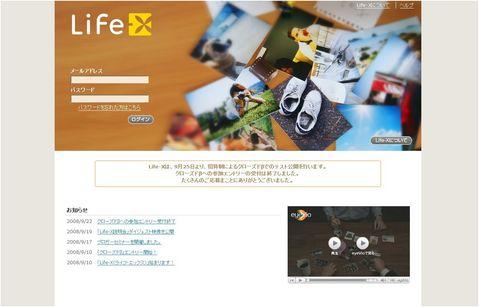ソニー・ディーラー・コンベンション 2008 【Life-X(ライフ エックス)】