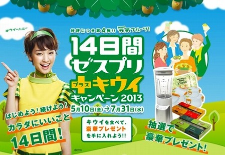 元気フルーツ!14日間ゼスプリ+キウイ・キャンペーン2013