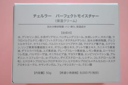 DSC_0419