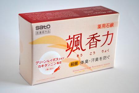薬用デオドラントソープ 【颯香力(そうこうりょく)】