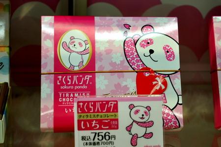 2018年 大丸・松坂屋バレンタインチョコレート 13|さくらパンダティラミスチョコ