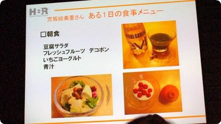 宮坂 絵美里さんの朝食