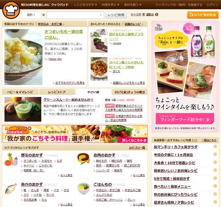 クックパッド×Amaze特別企画☆ クックパッド「プレミアムサービス」が無料!?でお試しできるチャンス!