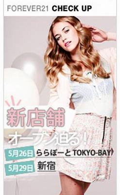 ららぽーとTOKYO-BAY、新宿にフォーエバー21新店舗オープン!