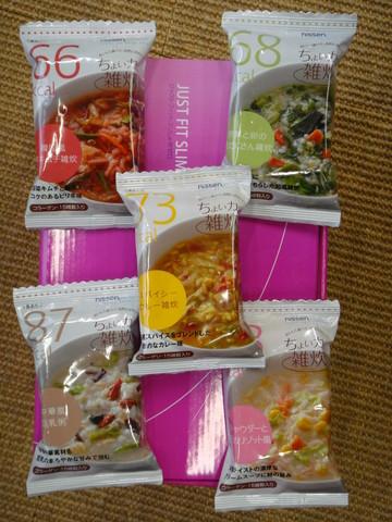 【nissen(ニッセン)】 オリジナルダイエット食品の試食会