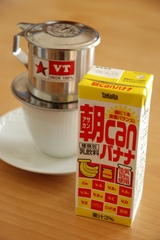 ベトナム旅行記 【ベトナムコーヒーをおじさん好みにカスタマイズ】