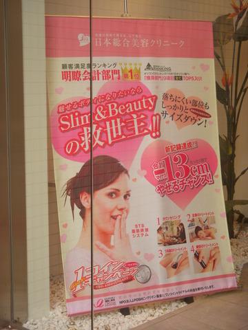日本総合美容クリニーク  BTB脂肪排泄システムお試し体験 前編