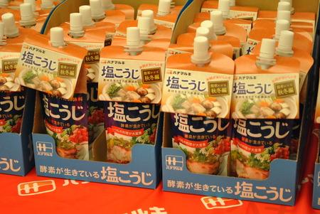 第38回RSP in 品川 ☆ハナマルキ☆塩こうじを使ってみました