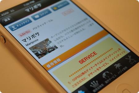 JCBハワイガイドアプリ(iPhone版)2