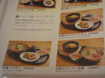 韓美膳(ハンビジェ)で純豆腐(スンドゥブ)