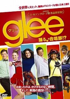 glee/グリー 踊る♪合唱部!? 2011年1月7日から、レンタル開始