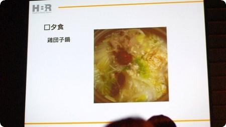 宮坂 絵美里さんの夕食