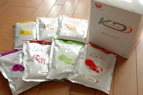 日清食品 カミングダイエットプロジェクト 1
