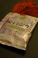 お姫様風呂シリーズ 桜にごり