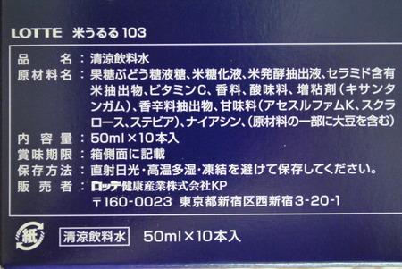 ライスパワーエキスNo.103配合の美容ドリンク【米うるる103】