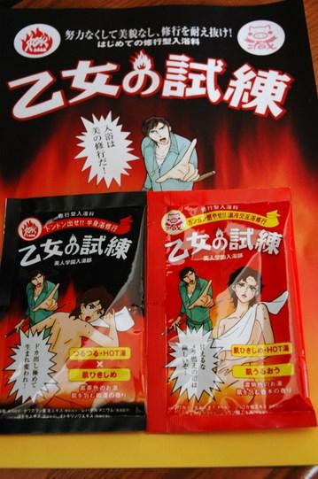 【乙女の試練】 ガンガン燃やせ!!『温冷交互浴修行』編