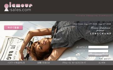 ショッピングコミュニティーサイト グラムール セールス OPEN☆