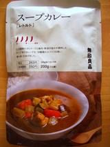 無印良品 【スープカレー(レトルト)】