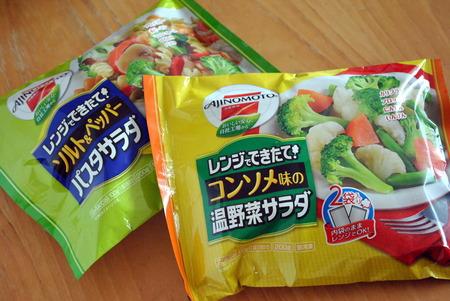 レンジで簡単温野菜 味の素冷凍食品 【レンジでできたて!】
