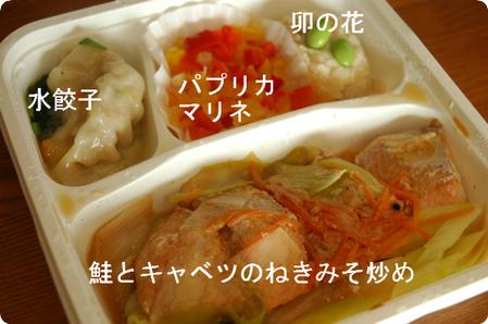 鮭と野菜のねぎみそ炒め