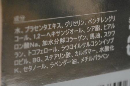 桜花媛(さくらひめ)・プラセンタナイトクリーム