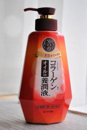 50の恵 オイルin養潤液