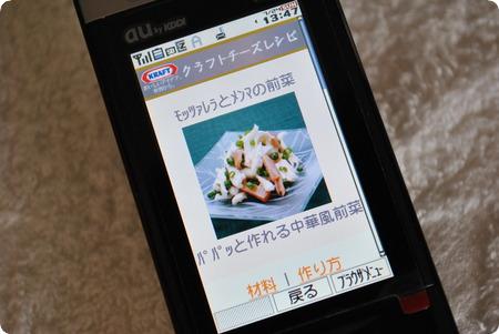あと1品という時にもお勧め☆モバイルレシピサイト「クラフトチーズ レシピ」