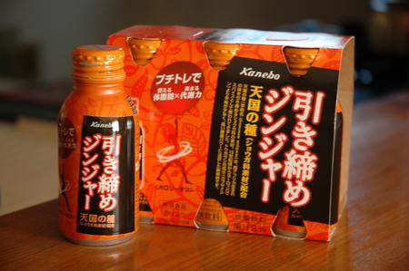 代謝を促す カネボウ化粧品  引き締めジンジャー