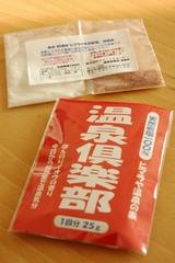 温泉倶楽部 ヒマラヤ温泉の素 レビュー