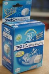サンプル百貨店 11 【ファイザー アネトン鼻スッキリアロマ】