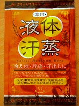 石澤研究所 【薬用 液体汗蒸(ハンジュン)風呂】
