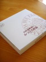 女王蜂のための特別食 【山田養蜂場 ローヤルゼリーキング お試しセット】