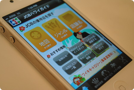 JCBハワイガイドアプリ(iPhone版)