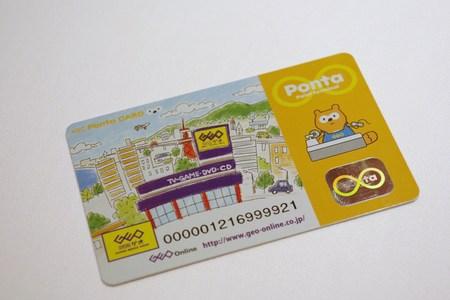 新ポイントカード 【Ponta(ポンタ)カード】3/1登場!