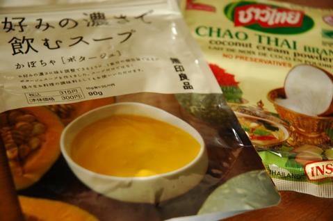 【無印良品】 好みの濃さで飲むスープ かぼちゃ(ポタージュ)