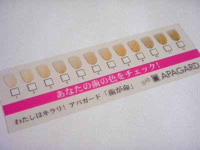 歯の色チェックカード