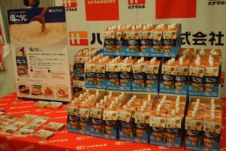 第38回RSP in 品川 ☆ハナマルキ☆塩こうじのプレゼンテーション