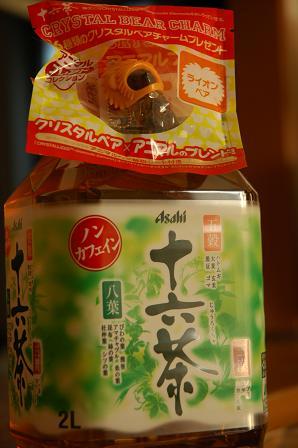【十六茶】 クリスタルチャームキャンペーン!