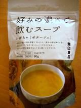 無印良品 【好みの濃さで飲むスープ】をさらに美味しく飲む方法