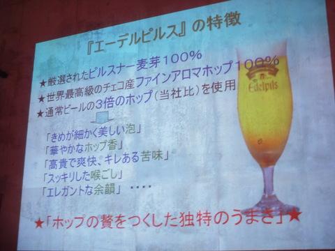 プレミアムビール エーデルピルスをいっそう美味しく飲むには・・・【こだわりの3度注ぎ】