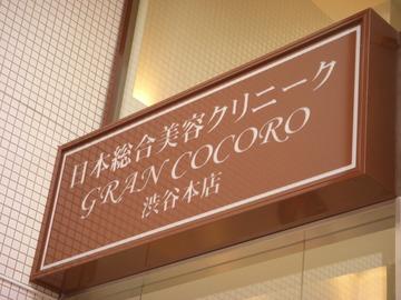 日本総合美容クリニック