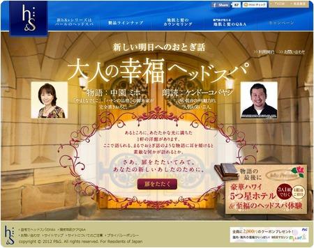 h&sシリーズリニューアル記念☆新しい明日へのおとぎ話「大人の幸福ヘッドスパ」
