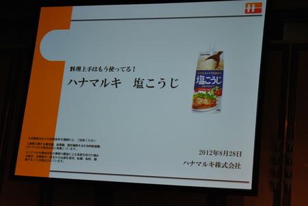 ハナマルキ・塩こうじ・プレゼン1