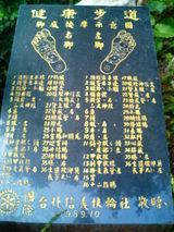 台湾旅行記 9 【台湾式健康チェック】