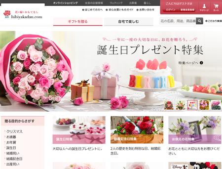 日比谷花壇オンラインショッピングサイト・フルリニューアル・キャンペーン!