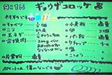 長澤まさみさんのギョウザコロッケ・レシピ