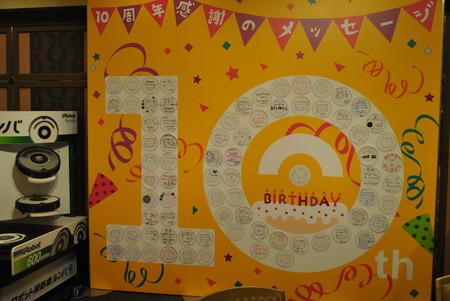 ルンバ10th Birthday 感謝イベント