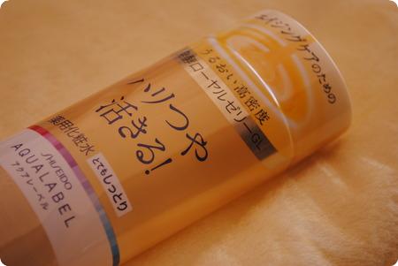 読者プレゼントあり☆資生堂 アクアレーベルのエイジングケア化粧水 AQUALABEL「ローションEX(RR)」